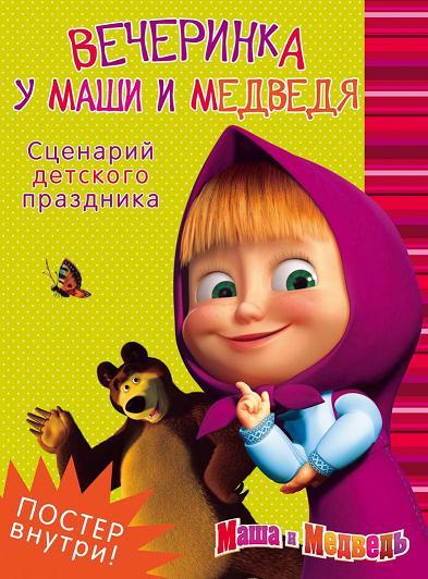 Сценарий на новый год с машей и медведем для школьников